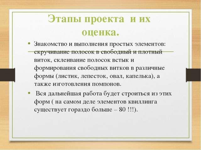 Этапы проекта и их оценка. Знакомство и выполнения простых элементов: скручив...