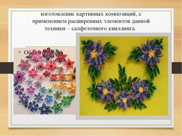 изготовление картинных композиций, с применением расширенных элементов данной...