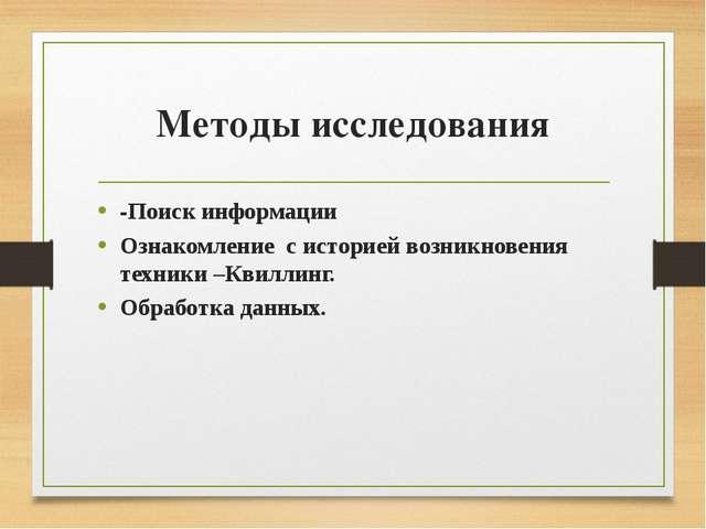 Методы исследования -Поиск информации Ознакомление с историей возникновения т...