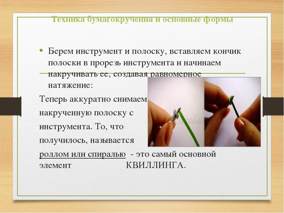 Техника бумагокручения и основные формы Берем инструмент и полоску, вставляе...