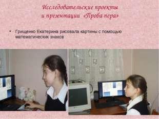 Исследовательские проекты и презентации «Проба пера» Грищенко Екатерина рисов