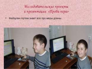Исследовательские проекты и презентации «Проба пера» Файзулин Артем знает все