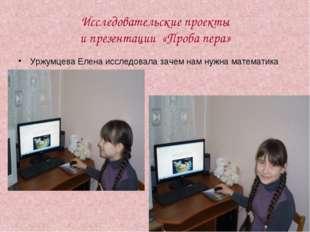 Исследовательские проекты и презентации «Проба пера» Уржумцева Елена исследов