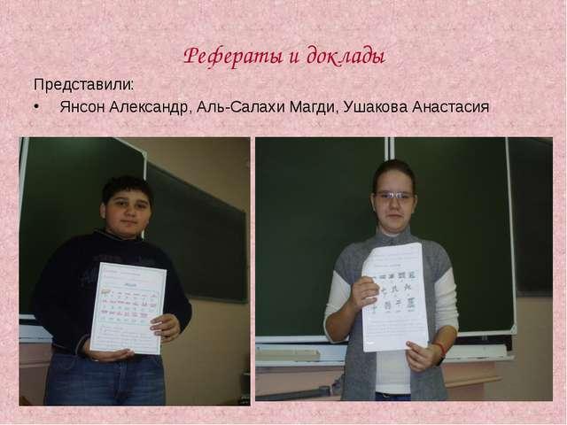 Рефераты и доклады Представили: Янсон Александр, Аль-Салахи Магди, Ушакова Ан...