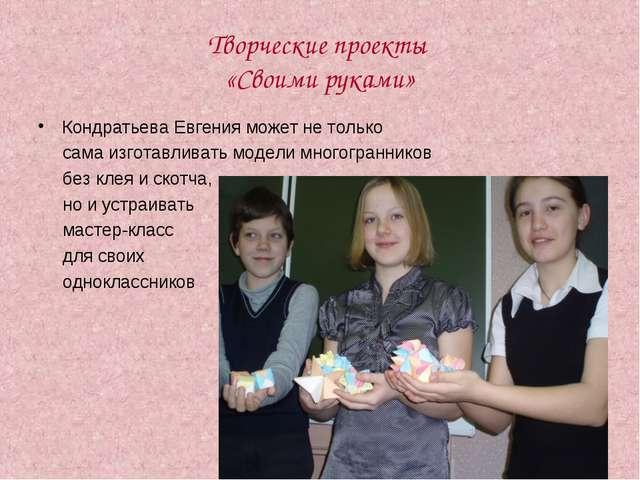 Творческие проекты «Своими руками» Кондратьева Евгения может не только сама и...