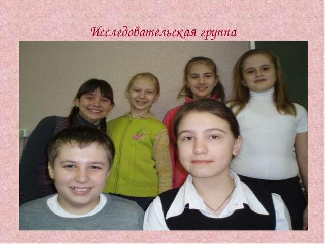 Исследовательская группа