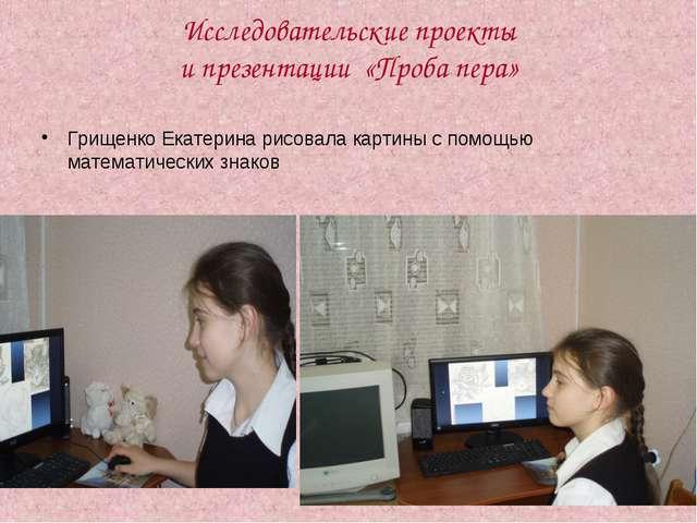 Исследовательские проекты и презентации «Проба пера» Грищенко Екатерина рисов...