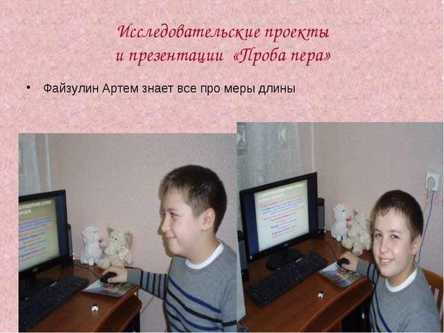 Исследовательские проекты и презентации «Проба пера» Файзулин Артем знает все...