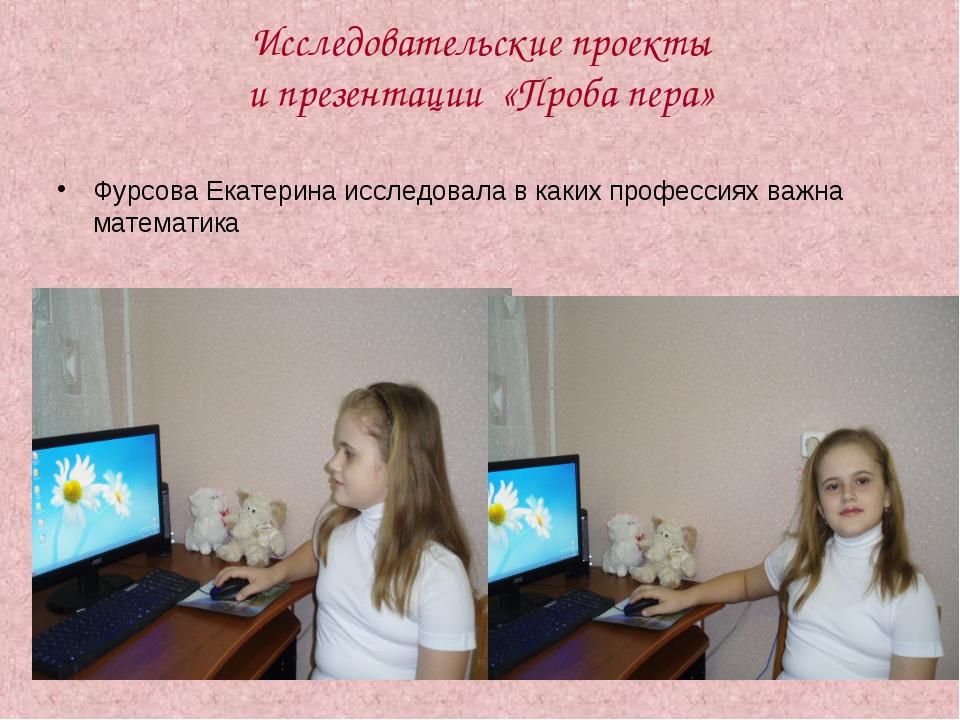 Исследовательские проекты и презентации «Проба пера» Фурсова Екатерина исслед...