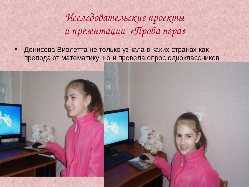 Исследовательские проекты и презентации «Проба пера» Денисова Виолетта не тол...