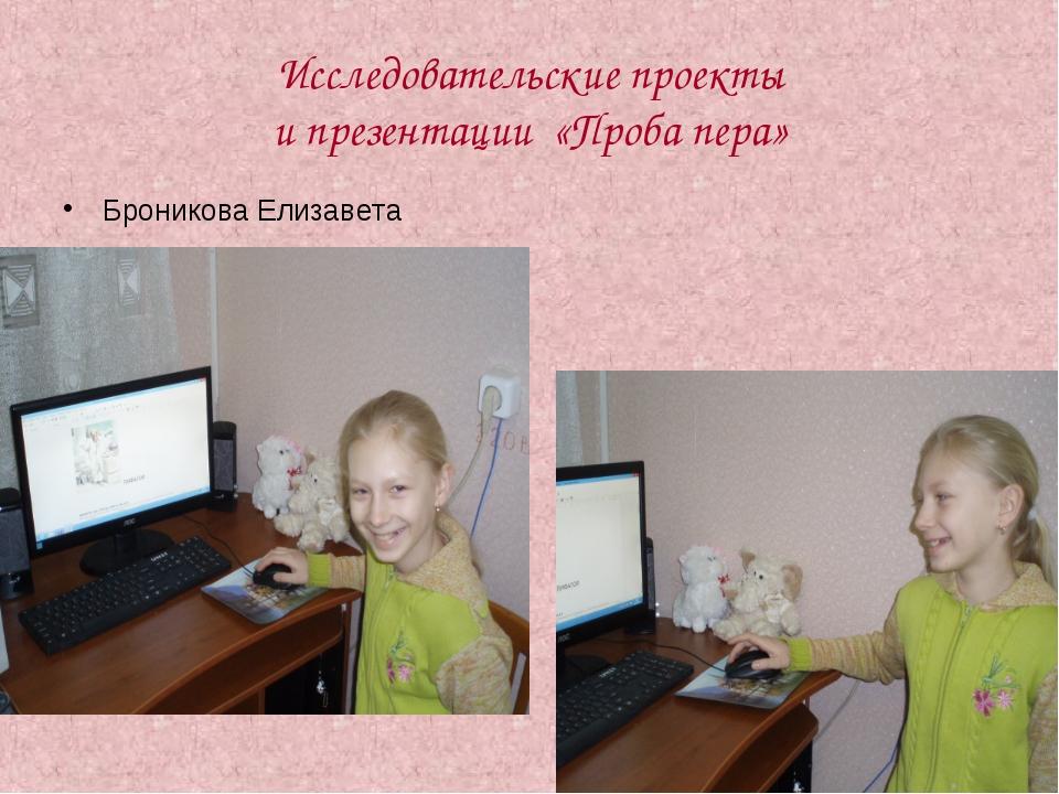 Исследовательские проекты и презентации «Проба пера» Броникова Елизавета
