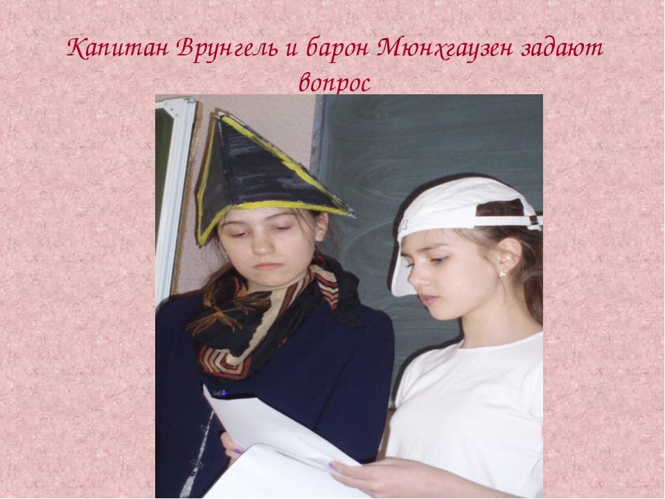 Капитан Врунгель и барон Мюнхгаузен задают вопрос
