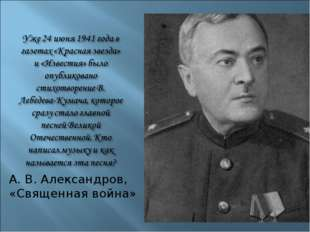 А. В. Александров, «Священная война»