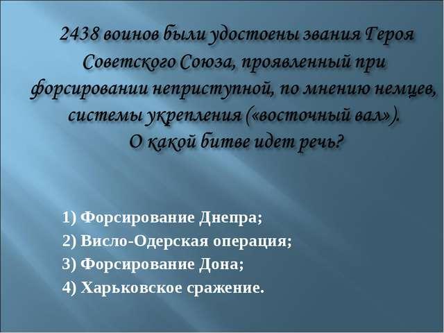 1) Форсирование Днепра; 2) Висло-Одерская операция; 3) Форсирование Дона; 4)...