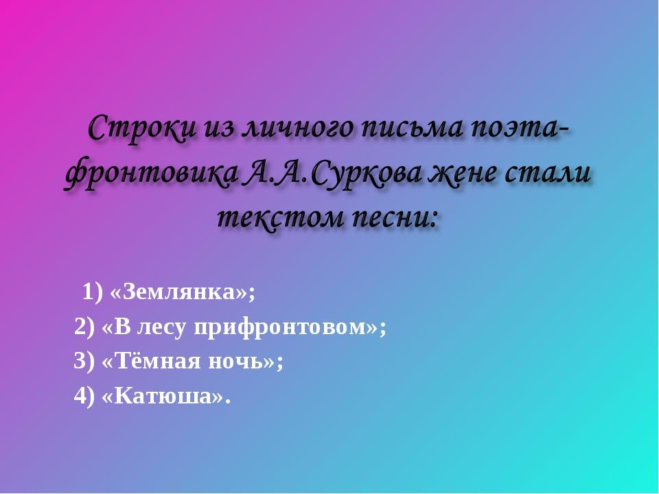 1) «Землянка»; 2) «В лесу прифронтовом»; 3) «Тёмная ночь»; 4) «Катюша».