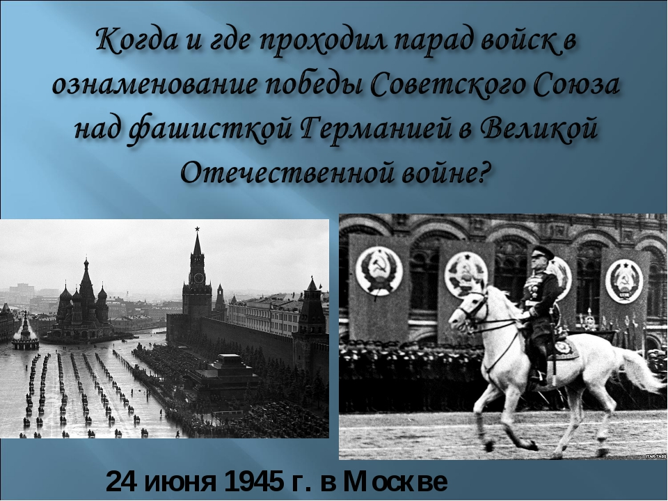 24 июня 1945 г. в Москве