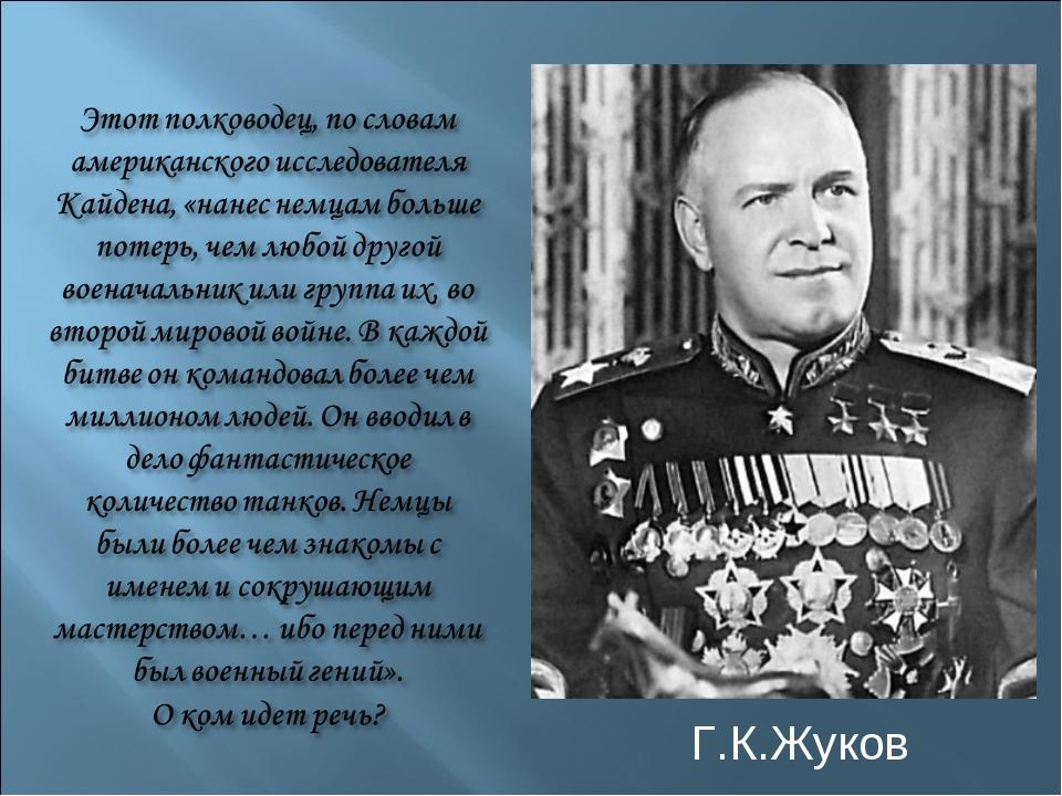 Г.К.Жуков