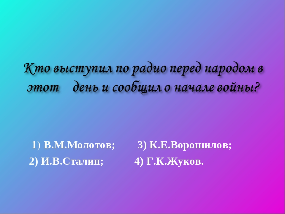 1) В.М.Молотов; 3) К.Е.Ворошилов; 2) И.В.Сталин; 4) Г.К.Жуков.