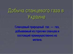 Добыча сланцевого газа в Украине Сланцевый природный газ — газ, добываемый из