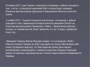 24 января 2013 года Украина подписала соглашение о добыче сланцевого газа с а