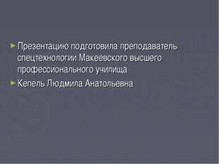 Презентацию подготовила преподаватель спецтехнологии Макеевского высшего проф