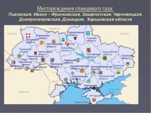 Месторождения сланцевого газа: Львовская, Ивано – Франковская, Закарпатская,