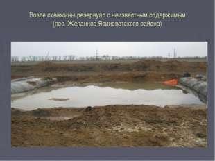 Возле скважины резервуар с неизвестным содержимым (пос. Желанное Ясиноватског