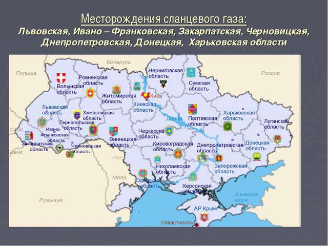 Месторождения сланцевого газа: Львовская, Ивано – Франковская, Закарпатская,...