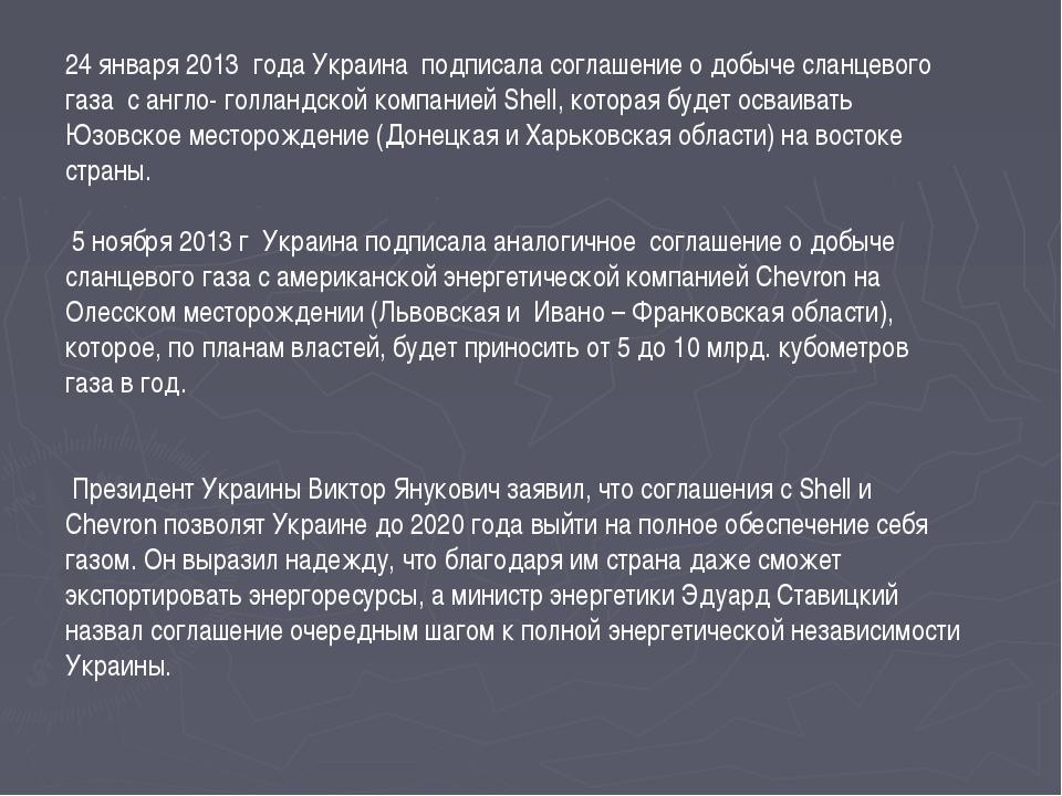 24 января 2013 года Украина подписала соглашение о добыче сланцевого газа с а...