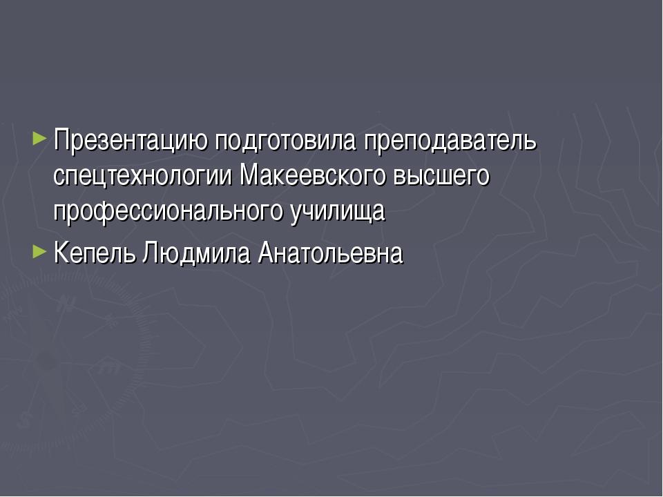 Презентацию подготовила преподаватель спецтехнологии Макеевского высшего проф...