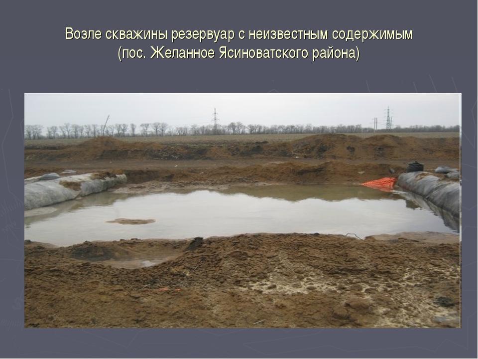 Возле скважины резервуар с неизвестным содержимым (пос. Желанное Ясиноватског...