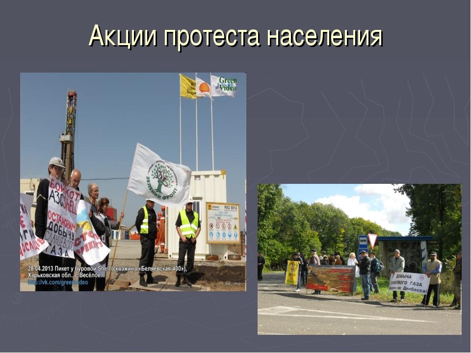 Акции протеста населения
