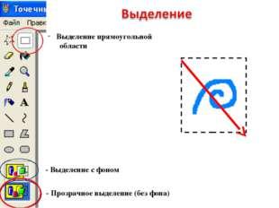 Выделение прямоугольной области - Выделение с фоном - Прозрачное выделение (б
