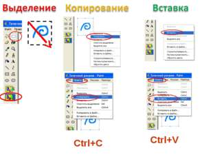 Ctrl+C Ctrl+V