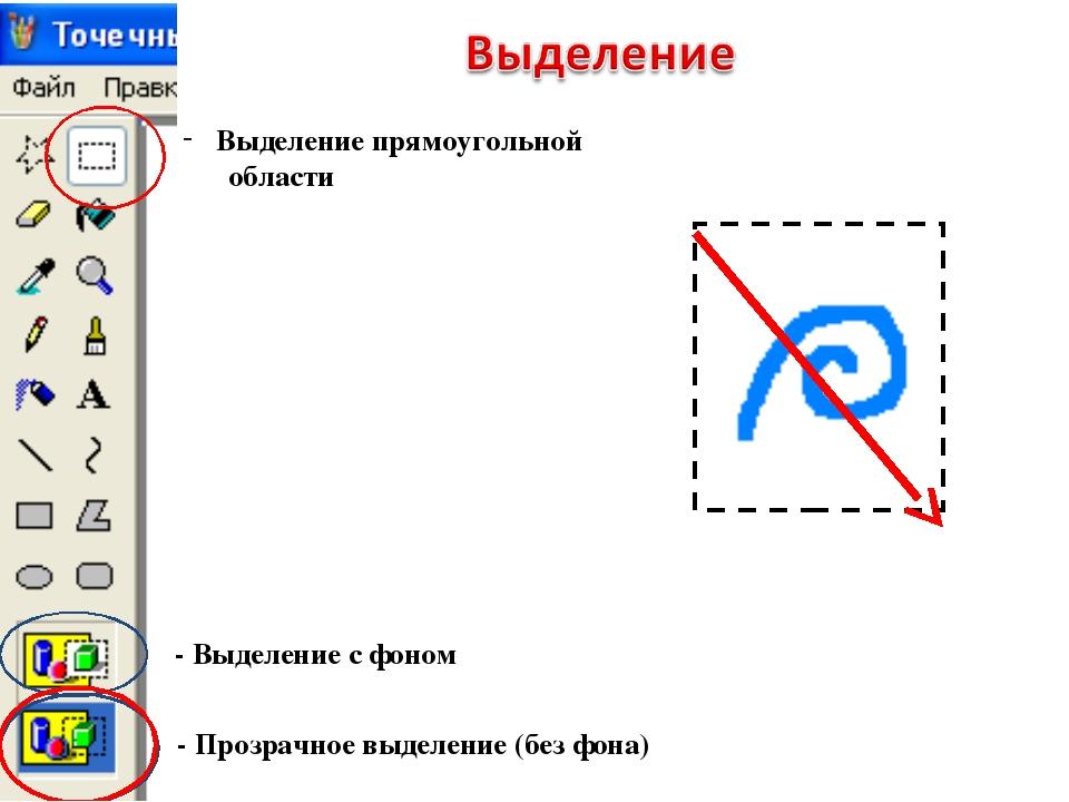 Выделение прямоугольной области - Выделение с фоном - Прозрачное выделение (б...