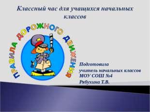 Подготовила учитель начальных классов МОУ СОШ №4 Рябухина Т.В.
