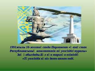 1991жылы 16-желтоқсанда Парламент «Қазақстан Республикасының мемлекеттік тәуе