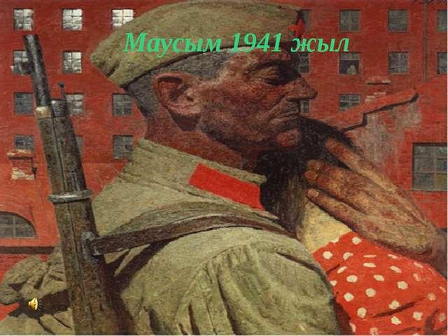 Маусым 1941 жыл