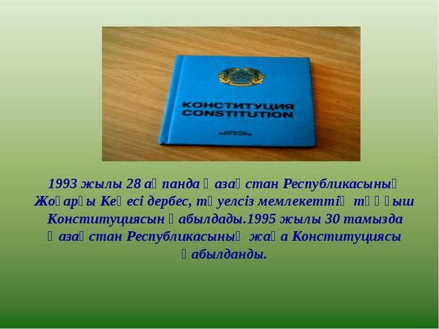 1993 жылы 28 ақпанда Қазақстан Республикасының Жоғарғы Кеңесі дербес, тәуелсі...