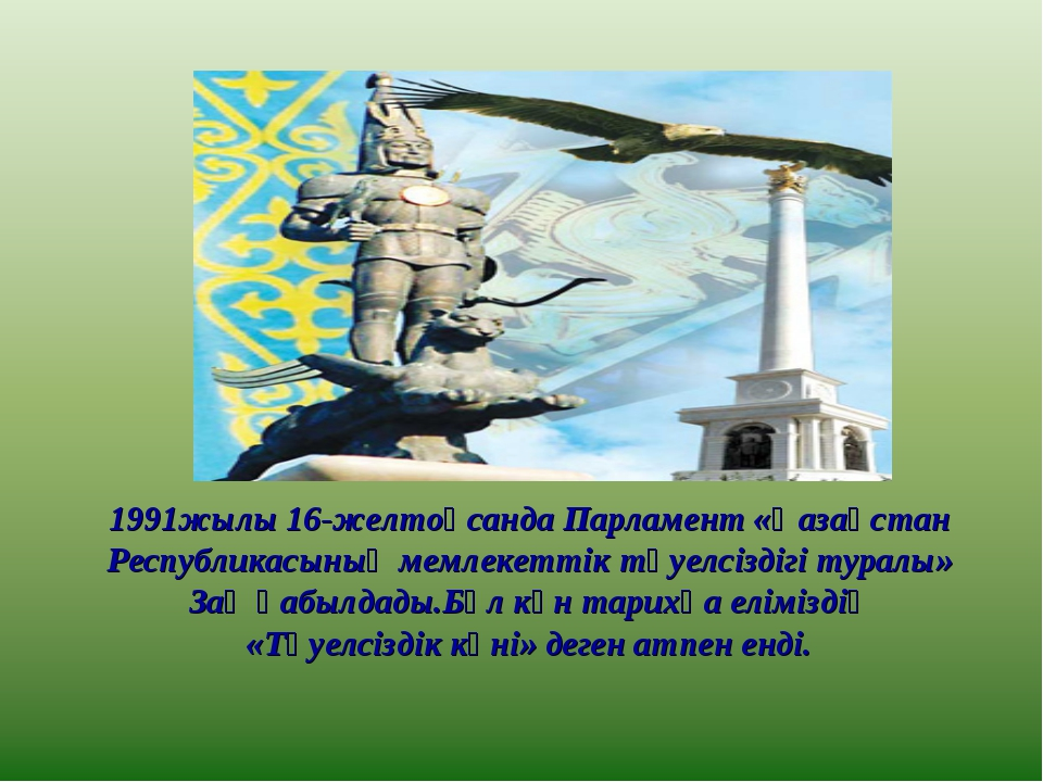 1991жылы 16-желтоқсанда Парламент «Қазақстан Республикасының мемлекеттік тәуе...