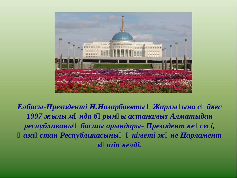 Елбасы-Президенті Н.Назарбаевтың Жарлығына сәйкес 1997 жылы мұнда бұрынғы аст...
