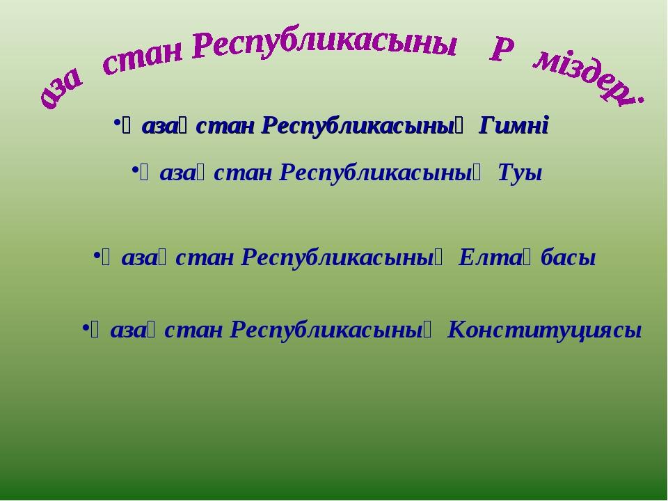 Қазақстан Республикасының Гимні Қазақстан Республикасының Туы Қазақстан Респу...