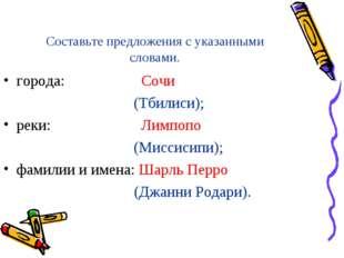 Составьте предложения с указанными словами. города: Сочи  (Тбилиси); рек
