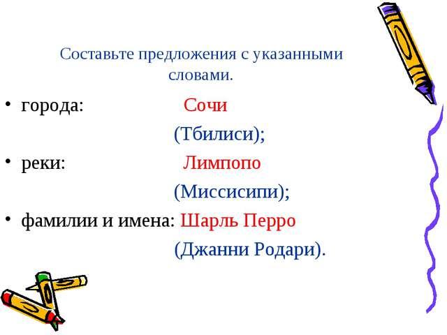 Составьте предложения с указанными словами. города: Сочи  (Тбилиси); рек...