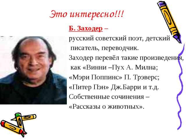 Это интересно!!! Б. Заходер – русский советский поэт, детский писатель, перев...