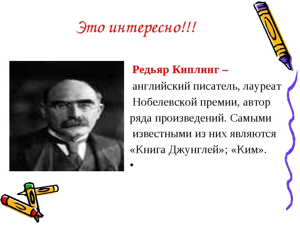 Это интересно!!! Редьяр Киплинг – английский писатель, лауреат Нобелевской пр...