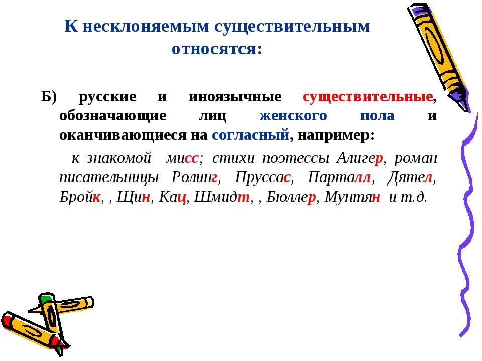 К несклоняемым существительным относятся: Б) русские и иноязычные существител...