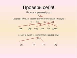 Проверь себя! Напиши строчную букву E_е_ Соедини буквы в словах и соответству