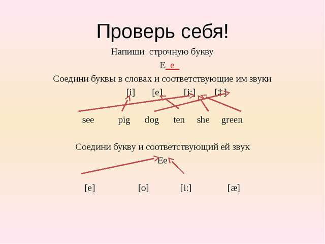 Проверь себя! Напиши строчную букву E_е_ Соедини буквы в словах и соответству...