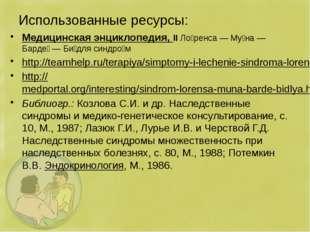 Использованные ресурсы: Медицинская энциклопедия, IIЛо́ренса — Му́на — Барде